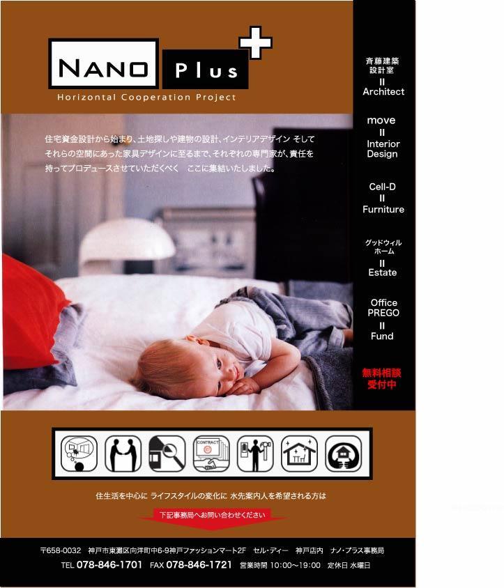 nano3-10.jpg